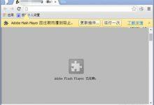 "XP系统谷歌浏览器一直提示""adobe flash player 因过期而遭阻止""解决方法-许佳文博客"